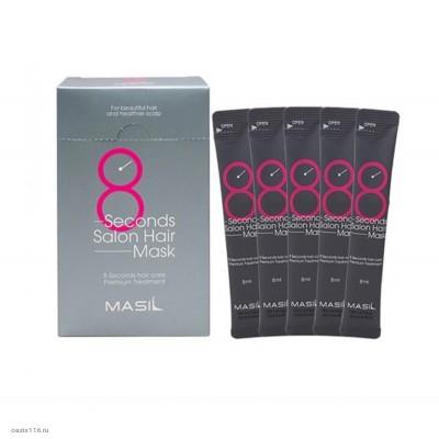 Маска для волос салонный эффект за 8 секунд Masil 8 Seconds Salon Hair Mask 8мл;200мл